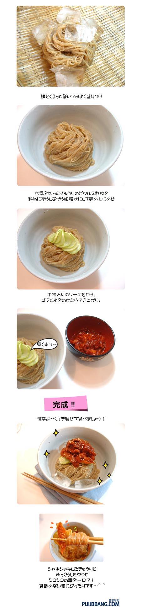 ポネンミョン(冷麺)