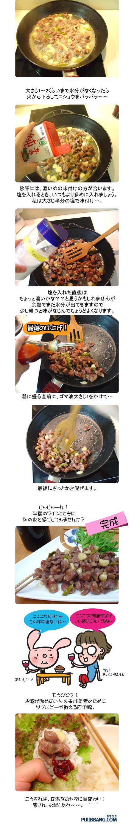 タットンチプポックム(砂肝炒め)