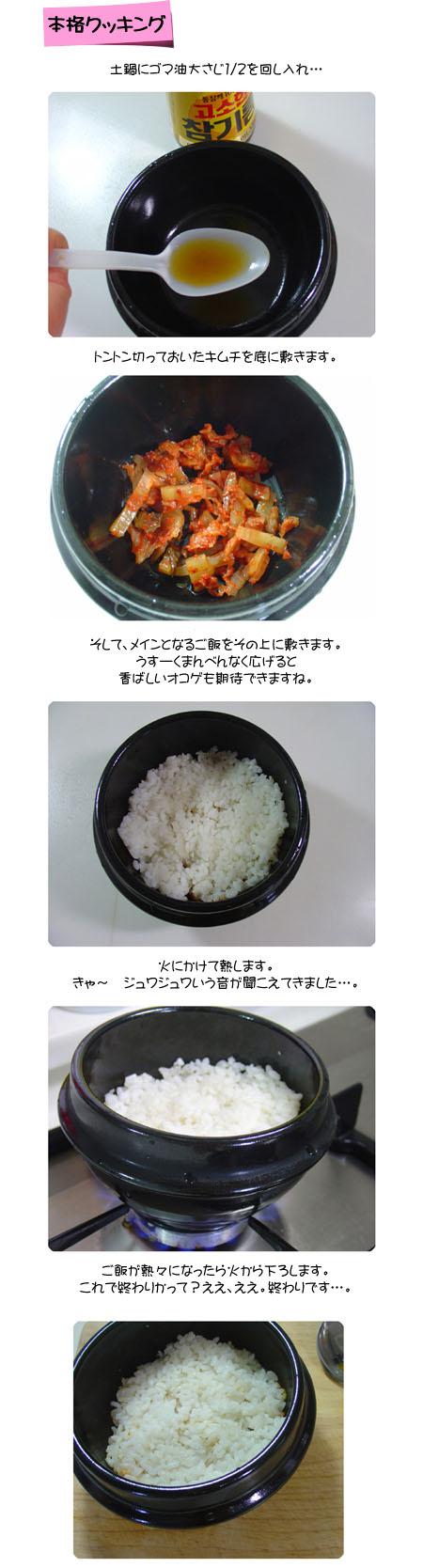 韓国料理のアルバプ(とびこご飯)
