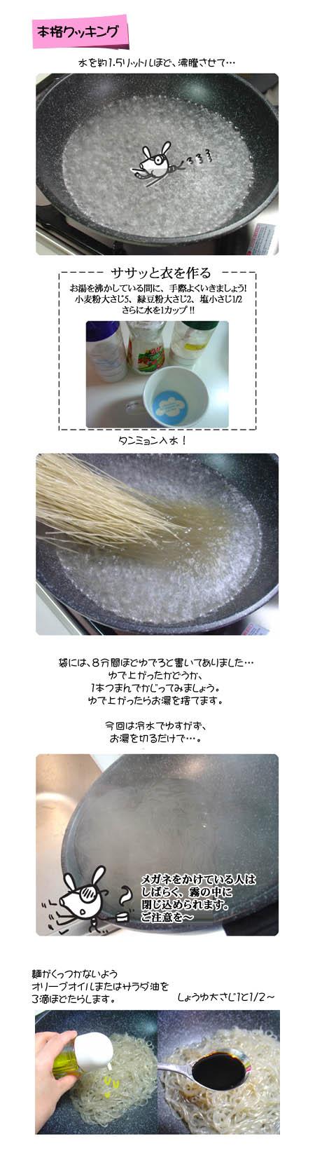 キムマリ(韓国春雨の海苔巻き天ぷら)