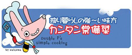 韓国料理の簡単おかず