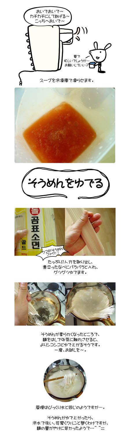 韓国料理のキミチマリグクス(冷製キムチそうめん)