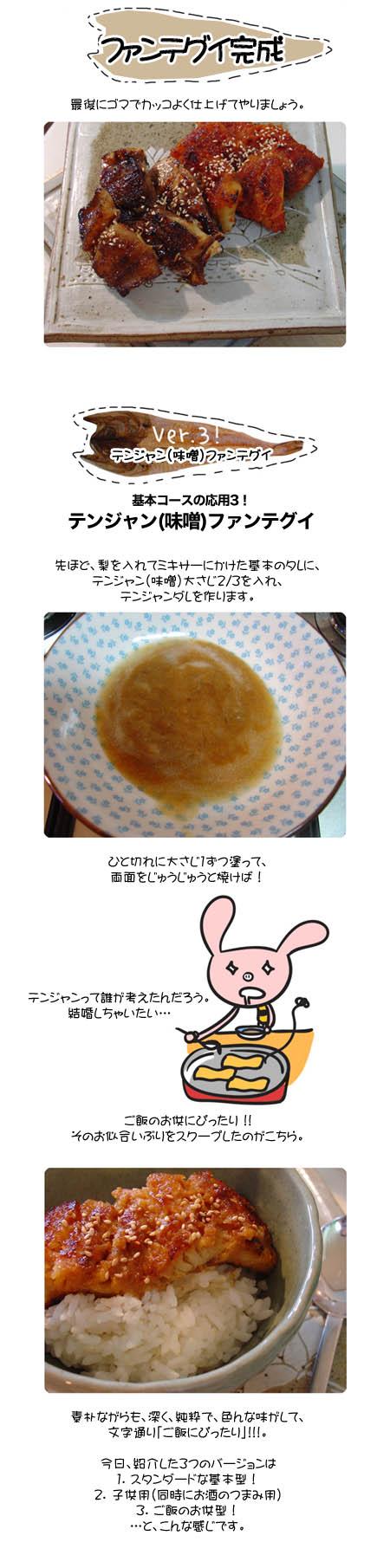 韓国料理のファンテグイ(干しスケトウダラ焼き)