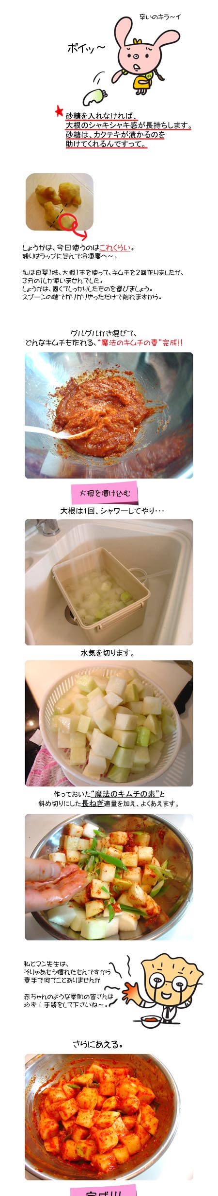 大根キムチ/カクテキ