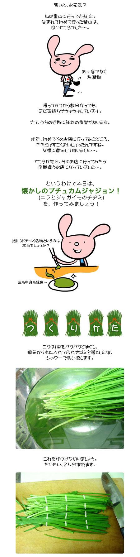 韓国料理のプチュカムジャジョン(ニラジャガチヂミ)
