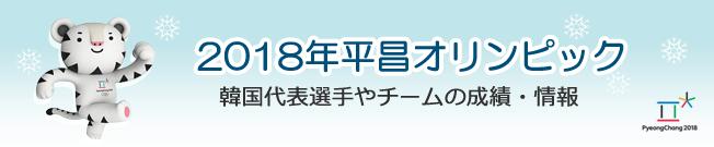 <平昌五輪>韓国代表選手やチームの成績・情報
