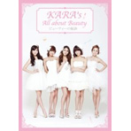 KARA's All about Beautyの画像