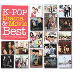『K-POP Drama & Movie Best』 韓国盤の画像