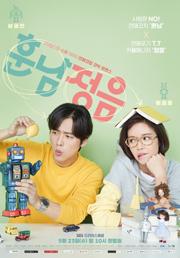 韓国ドラマ 恋のトリセツ