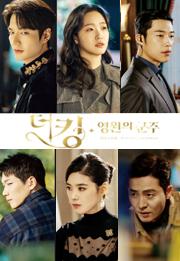 韓国ドラマ ザ・キング