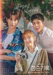 韓国ドラマ 青春の記録