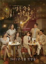 韓国ドラマ 結婚作詞 離婚作曲