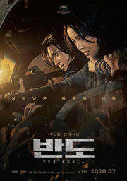 韓国映画 新感染半島 ファイナル・ステージ