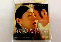 映画「危険な関係」特製前売特典!