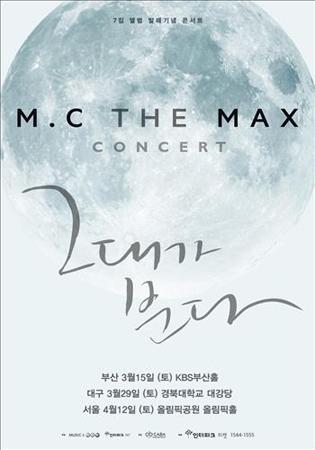 「MC THE MAX」 大都市ツアー公演を開催 「MC THE MAX」 大都市ツアー公演を開