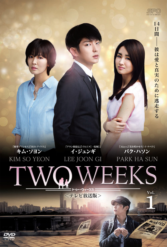 TWO WEEKS」DVDリュ・スヨン「引...