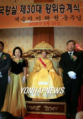 大韓帝国皇室を復活、皇族会が皇...