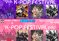 2017�N�A9��ڂƂȂ�`������uK-POP FESTIVAL2017�v2Days�J�ÁI