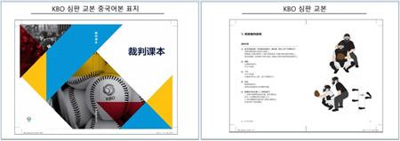 韓国野球委員会、審判員3人を中国全国選手権に派遣