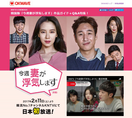 Q&Aサイト「OKWAVE」から生まれた「今週妻が浮気します」 韓国 ...