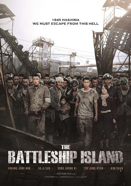 映画「軍艦島」、シッチェス国際ファンタスティック映画祭に公式招待