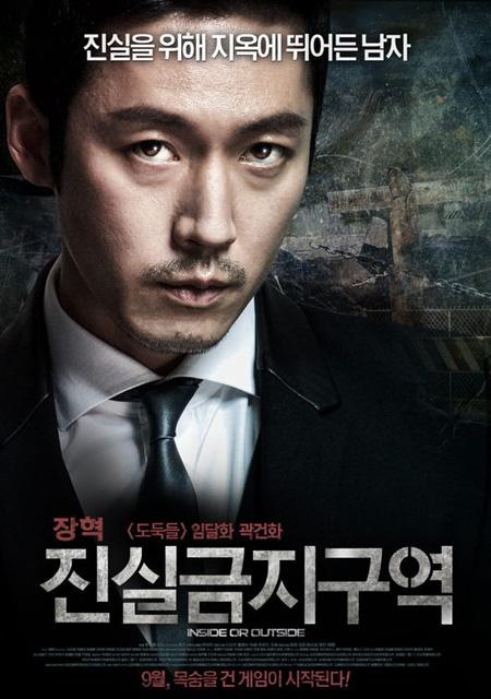 俳優チャン・ヒョクの中国進出作品「真実禁止区域」、9月公開へ
