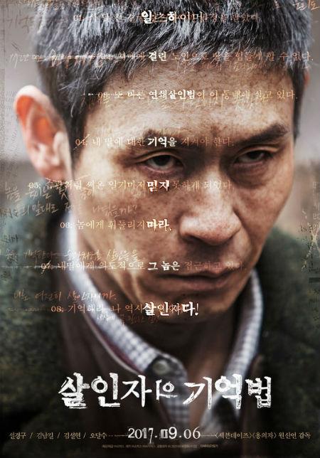 ソル・ギョング×キム・ナムギル出演「殺人者の記憶法」、観客動員数200万人突破へ