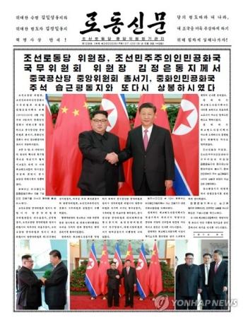 中朝首脳の再会談 北朝鮮紙が大々的に報道=写真46枚掲載