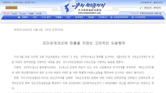 韓国新聞・北朝鮮-北朝鮮メディ...