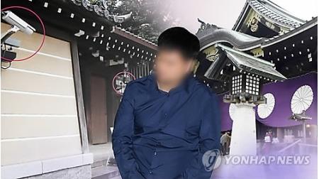 日本政府が韓国人受刑者の韓国移送認めず 15年の靖国爆発音事件