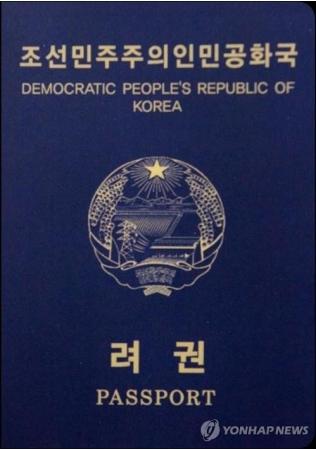北朝鮮旅券「世界101位」39カ国にビザなし渡航可 日本1位・韓国2位