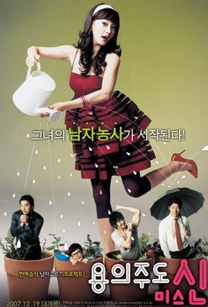 韓国ドラマ・韓流ドラマのWoWKorea 『用意周到Missシン』ハン・イェスル 「どの男を選ぼ