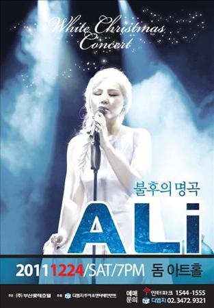 歌手ALi、デビュー以降初の単独コンサート開催 歌手ALi、デビュー以降初の単独コンサート開催