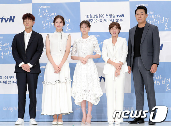 tvNドラマ「空から降る一億の星」の制作発表会