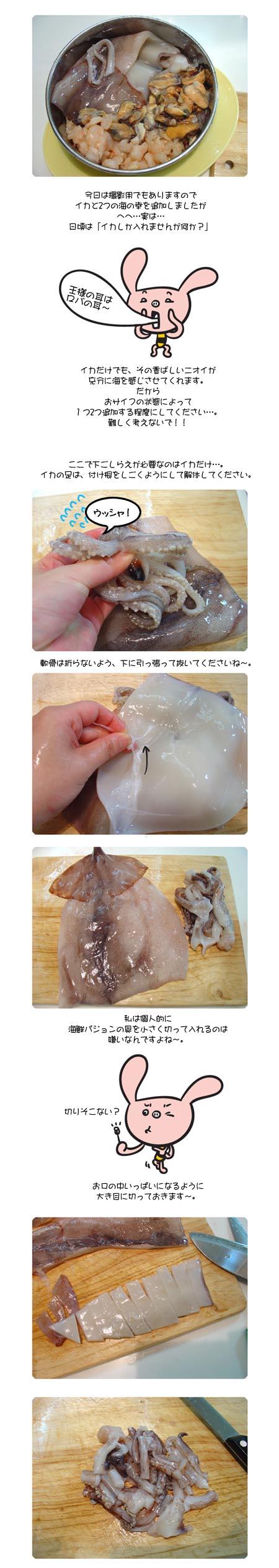 海鮮パジョン/海鮮ネギチヂミ