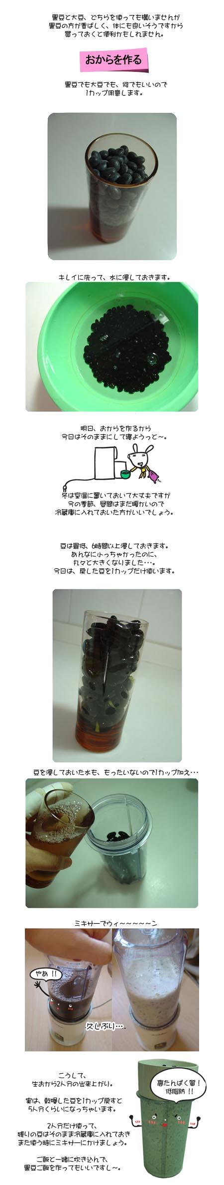 コンビジチゲ(おからチゲ)