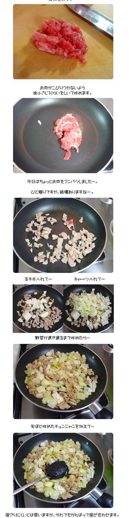 チャジャンパプ(ジャージャー飯)