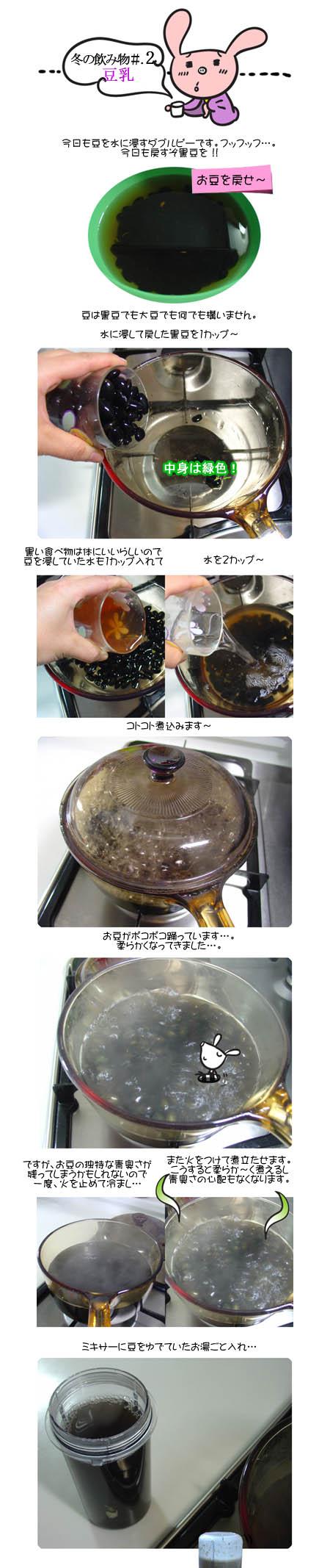 韓国飲み物スジョングァ
