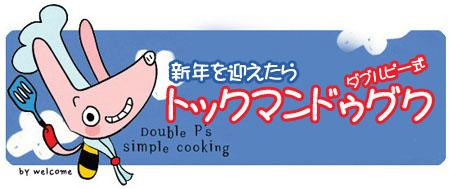 トックマンドゥグク(お餅餃子スープ)