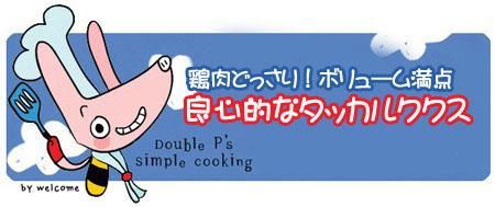 カルククス(きし麺)