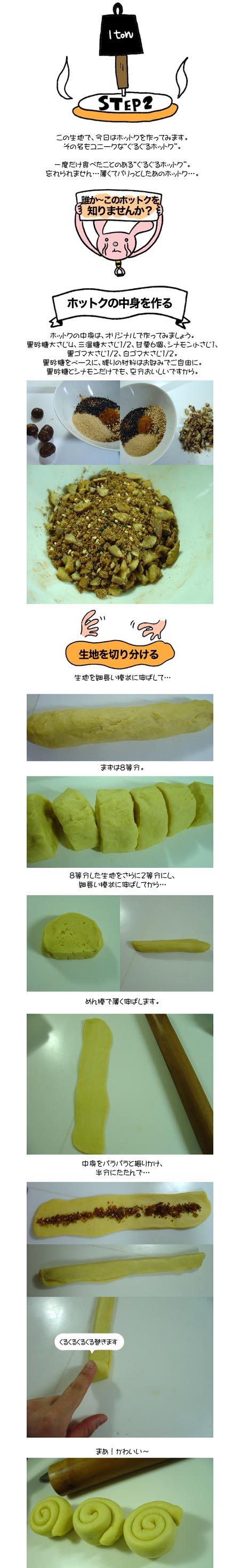 韓国料理のホットク