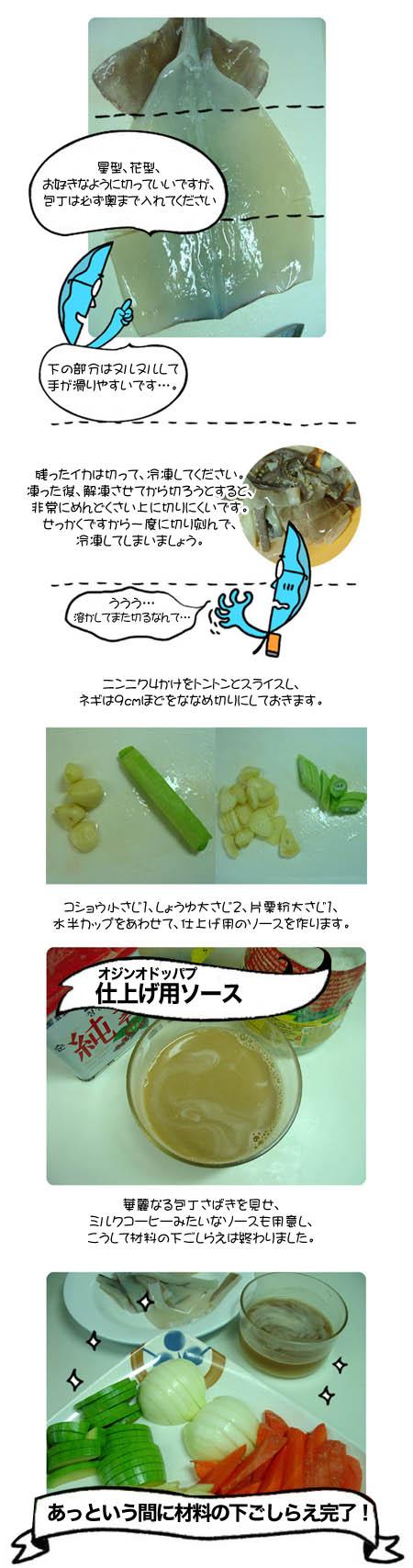 韓国料理のオジンオドッパプ(イカいため丼)