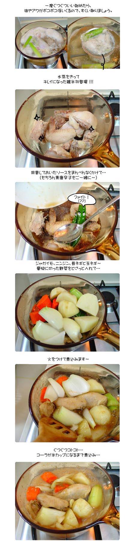 韓国料理のチムタク