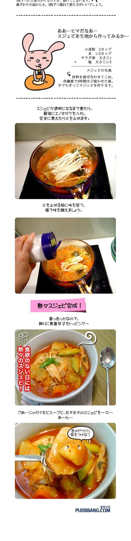 韓国料理のスジェビ(韓国式すいとん)