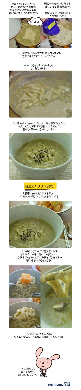 韓国料理の緑豆カルグクス