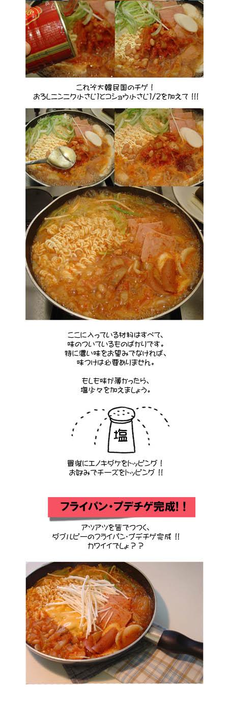 韓国料理のプデチゲ