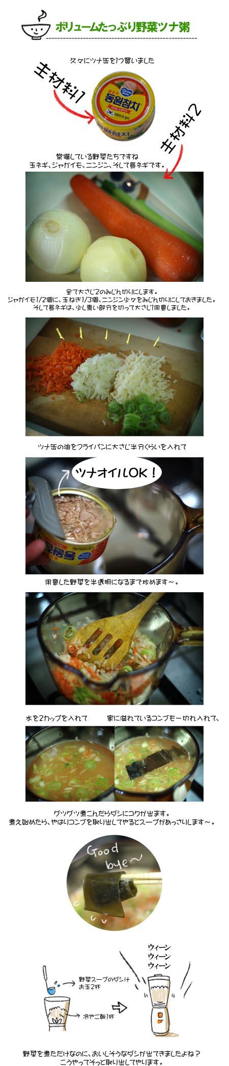 韓国料理のお粥