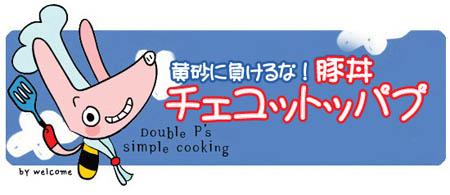豚丼チェユットッパプ