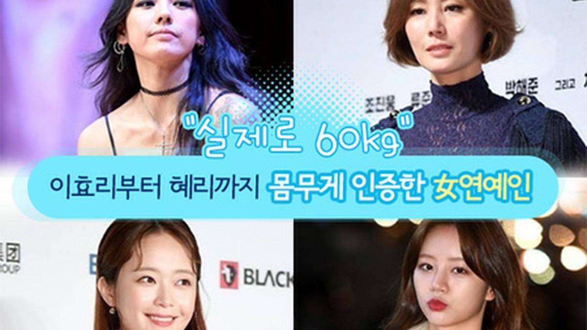 韓国 アイドル 体重