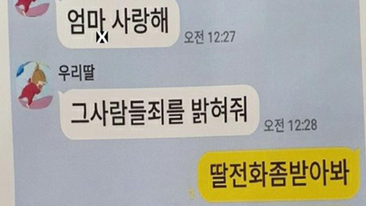 「ママ愛してる」母親にメッセージ送り自殺した女子トライアスロン元韓国代表選手、監督・先輩らの暴言で対人恐怖症に